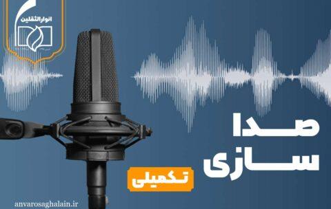 تکمیلی-صداسازی