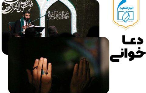 آموزش دعا خوانی
